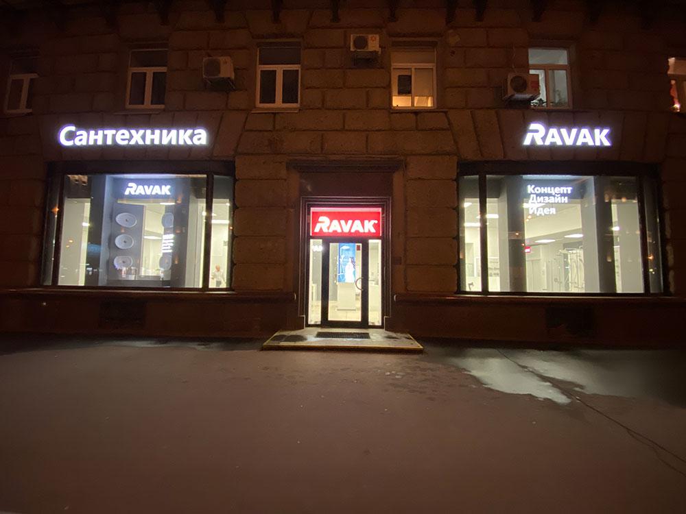 Оформление фасада здания магазина