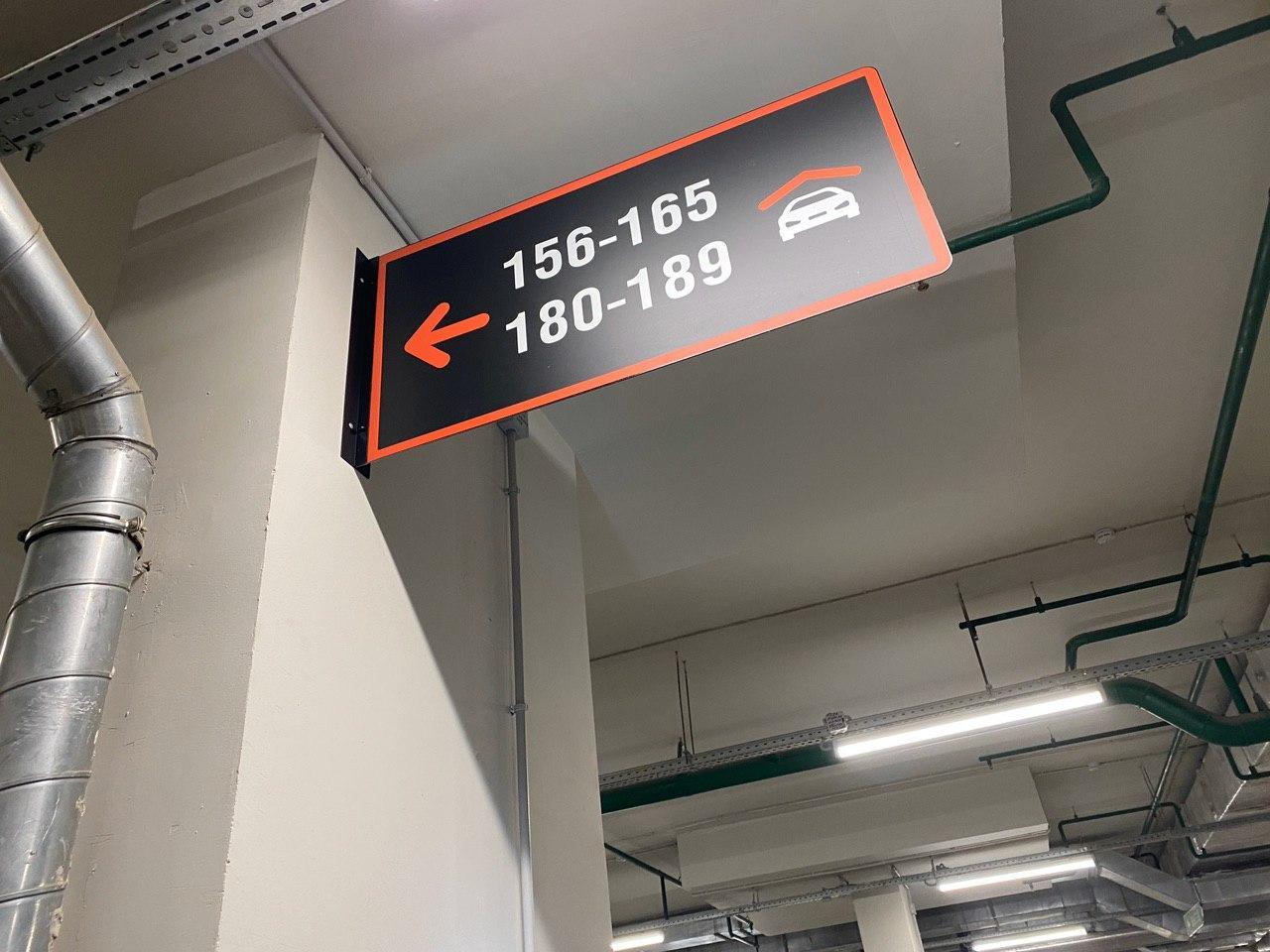 Указатели на парковке