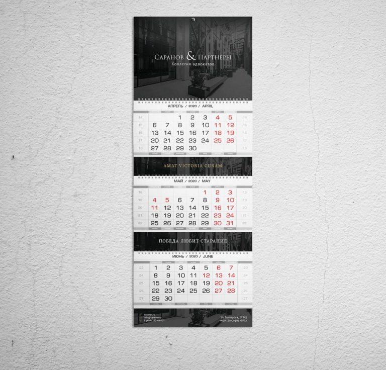 Календарь Адвокаты