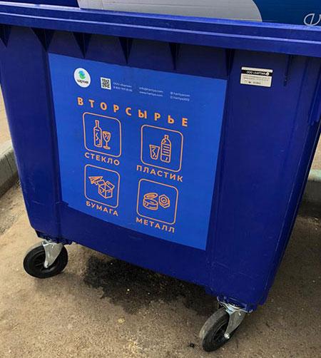 Оформление мусорных контейнеров
