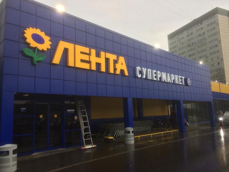 Объемный логотип - вывеска продуктового магазина