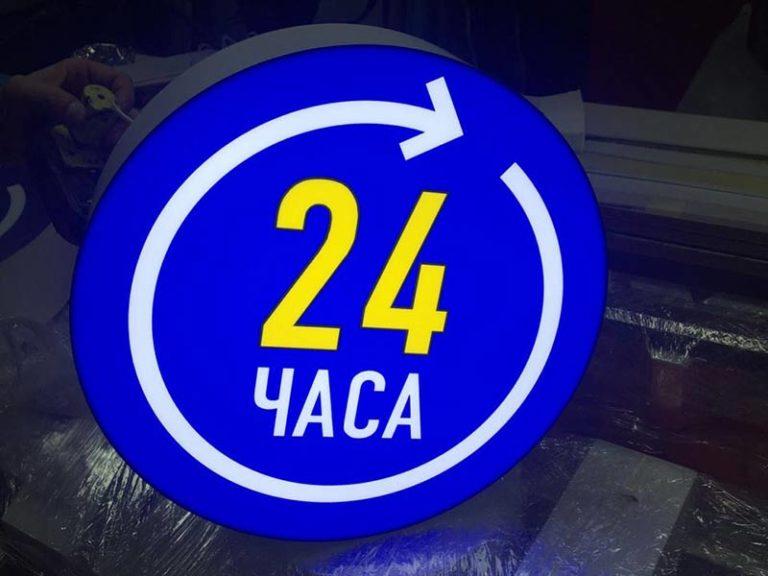 Объемный логотип Магазина 24 часа