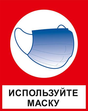 Предупреждающая наклейка одеть маску