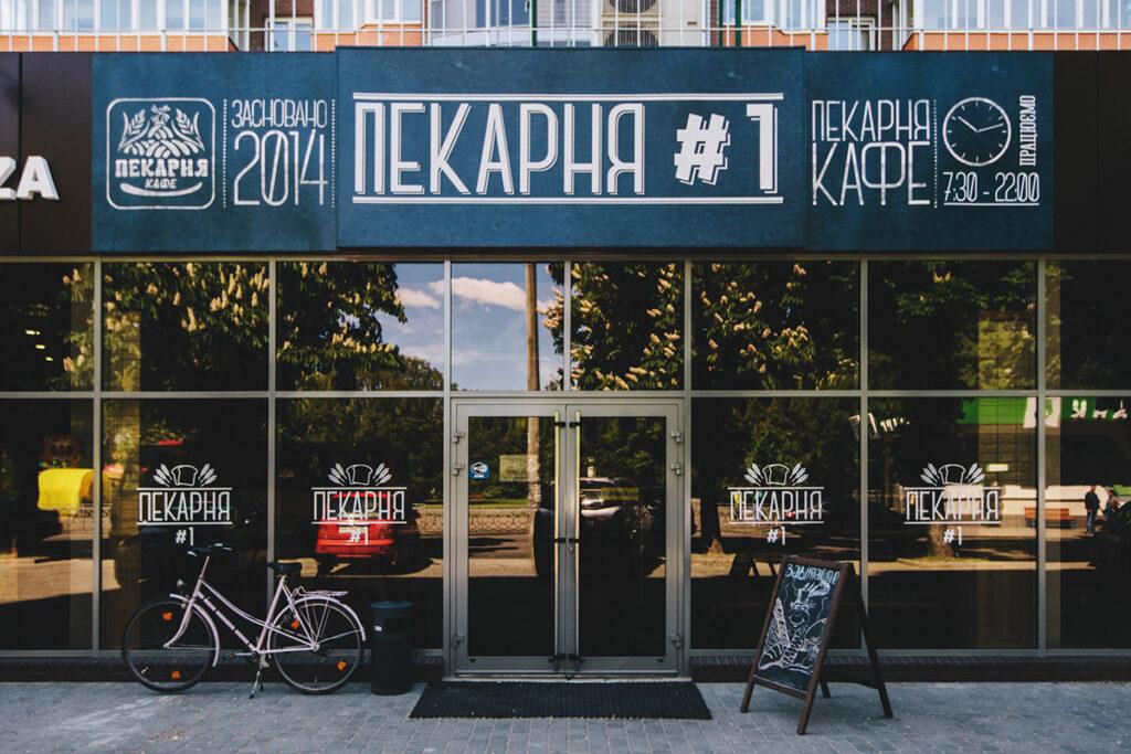 Брендирование витрины в Москве