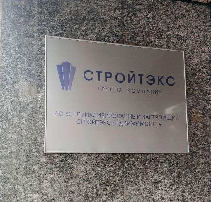Оформление офиса строительной компании Стройтэкс